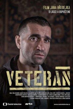 Ветеран (2020)