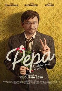 Пэпа (2018)