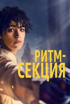 Ритм-секция (2020)