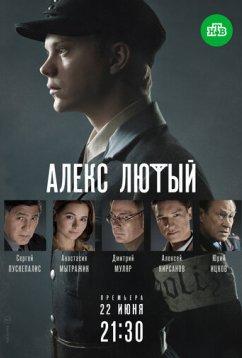 Алекс Лютый (2019)