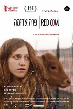 Красная корова (2018)