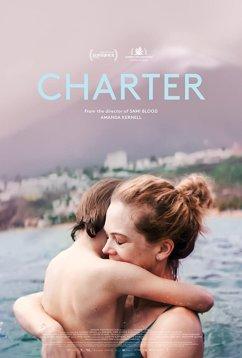 Чартер (2020)