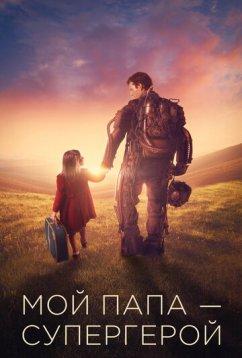 Мой папа – супергерой (2019)