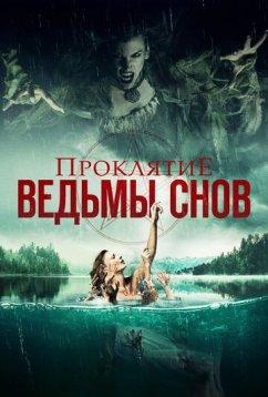 Проклятие ведьмы снов (2018)