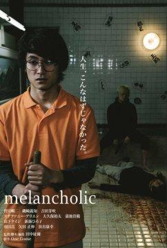 Меланхолик (2018)