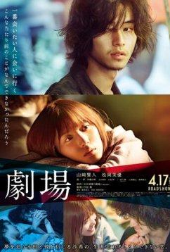 Театр (2020)