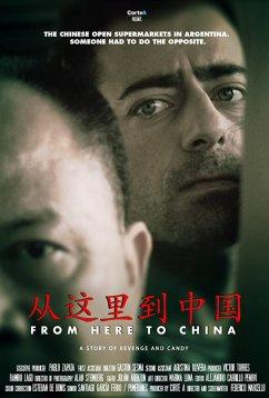 До Китая (2019)