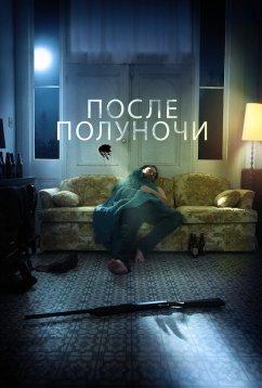 После полуночи (2019)