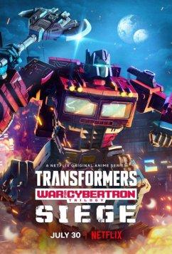 Трансформеры: Война за Кибертрон (2020)