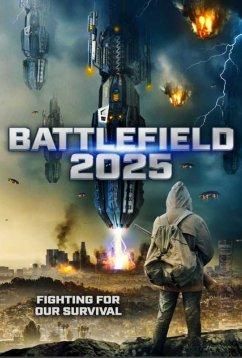 2025: Поле битвы (2020)