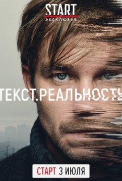 Текст. Реальность (2020)