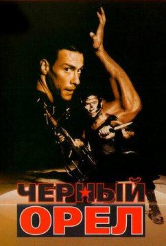 Черный орел (1988)