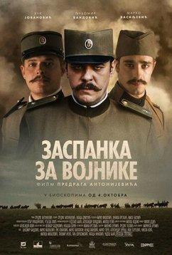 Колыбельная для солдат (2018)