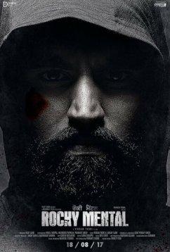 Псих Рокки (2017)