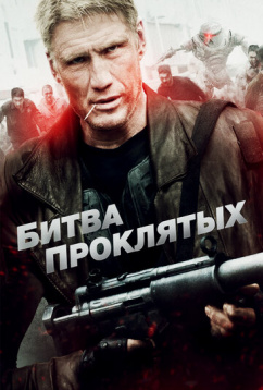 Битва проклятых (2013)