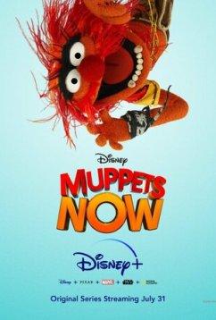 Маппеты сегодня (2020)
