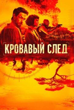 Кровавый след (2019)