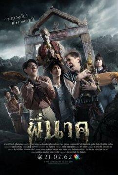 Пи Нак (2019)