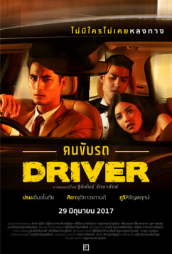 Водитель (2017)