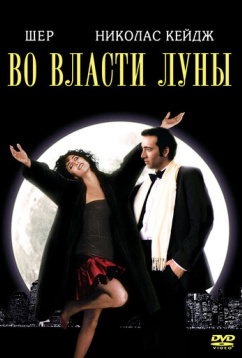 Во власти Луны (1987)