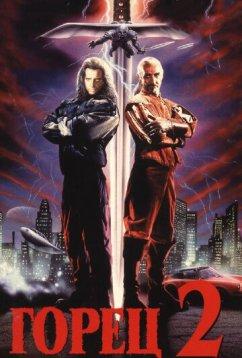 Горец 2: Оживление (1990)