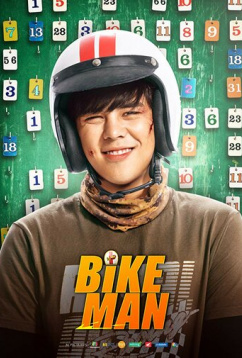 Велосипедист (2018)