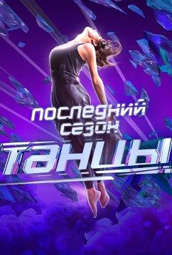 Танцы (2018)