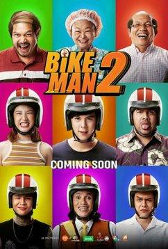 Велосипедист 2 (2019)