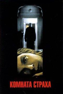 Комната страха (2002)
