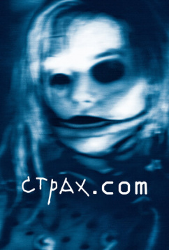 Страх.сом (2002)