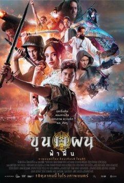 Кун Пэн (2019)
