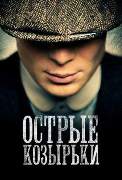 Острые козырьки (2013)