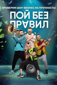 Пой без правил (2020)