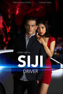 Сюджи - Водитель (2018)