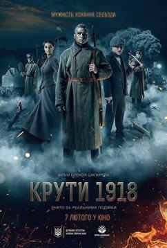 Круты. 1918 (2019)