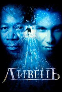 Ливень (1997)
