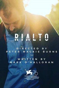 Риалто (2019)