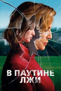 В паутине лжи (2019)