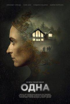 Одна (2020)