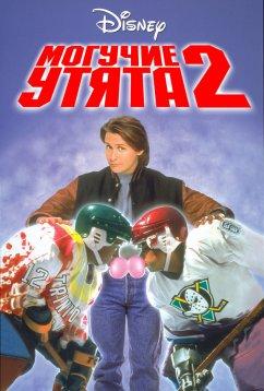 Могучие утята 2 (1994)