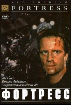 Крепость (1992)