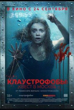 Клаустрофобы: Квест в Москве (2020)