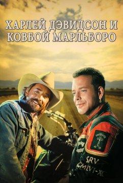 Харлей Дэвидсон и ковбой Мальборо (1991)