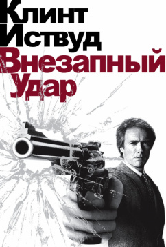 Внезапный удар (1983)