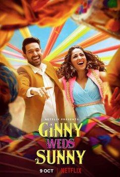 Джинни выходит замуж за Санни (2020)