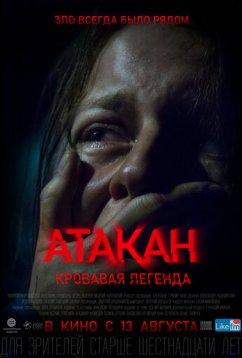 Атакан. Кровавая легенда (2020)