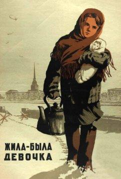 Жила-была девочка (1944)