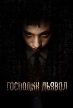 Господин Дьявол (2019)