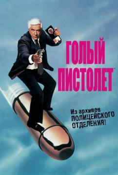 Голый пистолет (1988)