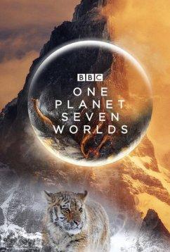 Семь миров, одна планета (2019)